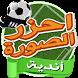 احزر الصورة - أندية كرة القدم by AppfunGame