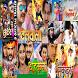 Bhojpuri Full HD Films भोजपुरी by DK Singh