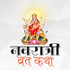 Navratri Vrat Katha App by TechHind