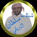 شيلات سلطان البريكي by khaliliotman