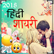 2018 Hindi Shayari Latest by Pfree