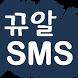 [뀨알 SMS] QR코드로 보내는 QR SMS by 스마트수학