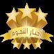 أخبار نجوم العرب و العالم by NatchCenterExtras
