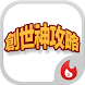 手遊地帶:創世神攻略 by Wings of dreams innovation tech pty ltd