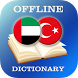 Arabic-Turkish Dictionary by AllDict
