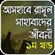 সাহাবাদের জীবনী ~ life of Sahaba Story by bdappsstudio
