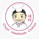 嫥坊手工烘焙Chuan's handmade cookies