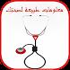 كل يوم معلومات طبية بدون نت by المكتبة العربية - جوهر العلم
