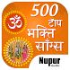 500 Top Bhakti Songs by NAV Records