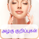Beauty Tips In Tamil by Dishoom Dishoom