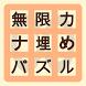 無限カナ埋めパズル by SK248