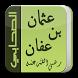 حياة الصحابي عثمان بن عفان by Adev Production Team