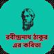 রবীন্দ্রনাথ ঠাকুর এর কবিতা by Ahsan Apps