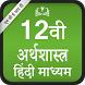 NCERT 12th Economics Hindi Medium by Aryaa Infotech