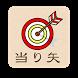 当り矢 by ジョイントメディア