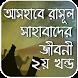 সাহাবাদের জীবনী ২য় খন্ড ~ life of Sahaba Story
