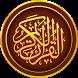 Al-Quran Al-Kareem (Urdu Mein) by Extrimity