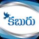 Kaburu - Telugu News inshorts Andhra Telangana