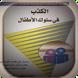 الكذب فى سلوك الأطفال by app.smart.abdo