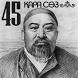 Абай Қара Сөздер без рекламы by KazApp