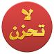 كتاب لا تحزن by wasafat halawiyat