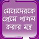 প্রেমে পাগল করার উপায় by Bangla App Lab