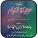 Kitab Tauhid Aqidatul Awam by Goodapps Project