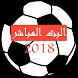 بث مباشر للمباريات 2018