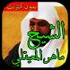 القران الكريم - ماهر المعيقلي by saad developper