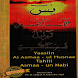 YASIN DAN ASMAA-UL HUSNAA by Multirez