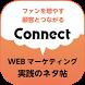 WEBマーケのネタ帖-コネクト by GMO Digitallab,Inc.