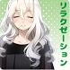 【無料】リラクゼーション催眠ボイス