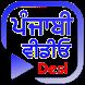 Desi Videos & Photos - Punjabi by PunjabiWorld