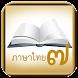 การเขียนเรียงความ-ปฐมนิเทศ by Phimpha Umpleby