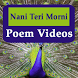 Nani Teri Morni Ko Mor Le Gaye Poem Video Song by Priyan Sitapara 409