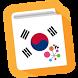 Korean Phrasebook by Hello Pal International Inc.