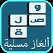 وصلة-ألغاز مسلية by learn_app