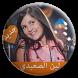 لين الصعيدي بدون انترنت by R-Nabih
