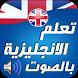 تعلم اللغة الانجليزية بالصوت by Supdroid