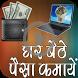 Make Money Online - घर बैठे पैसे कमाए by LMAppsTech