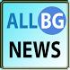 Новини България by All Map News