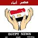 اخبار مصر by Etinosaterrypartners