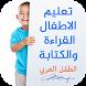 تعليم الاطفال القراءة والكتابة عربي