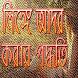 লিঙ্গে আদর করার পদ্ধতি by bangla apps zone