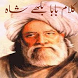 Kalam Baba Bulleh Shah by ExcellApps