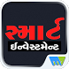 Smart Investment Gujarati by Magzter Inc.