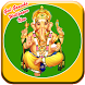 God Ganesha Wallpaper New by Poppy Apps