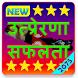Nepali Success Quotes 2075 - Inspire, Motivate App by Prince Thakuri