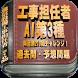 工事担任者AI第3種~ ネットワーク接続技術者~過去問・予想問題 科目別210問チャレンジ! by HIROMILABO