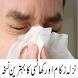 zukam ka ilaj urdu by AmazeDevelopers